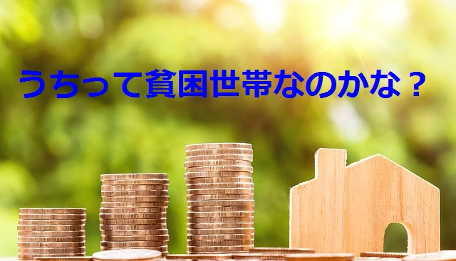 お金、家庭、貧困