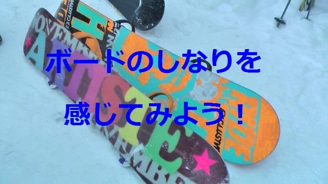 スノーボード、ノベンバー、ライド