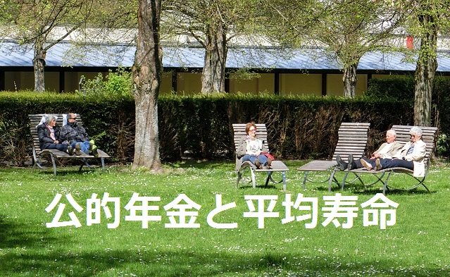 年金受給者、公園、リラックス