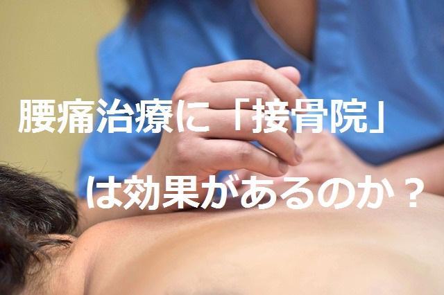 マッサージ、治療、接骨院、腰痛