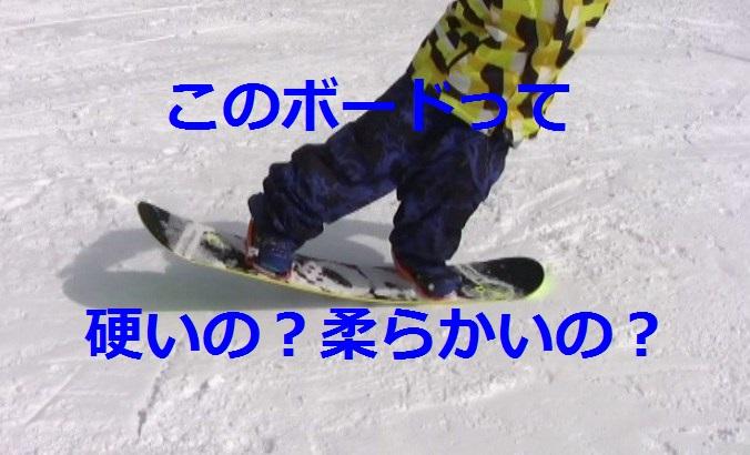 このスノーボードって硬いの?柔らかいの?