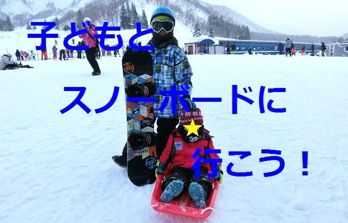 子どもとスノーボード