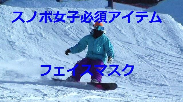 スノーボード、ターン、フェイスマスク