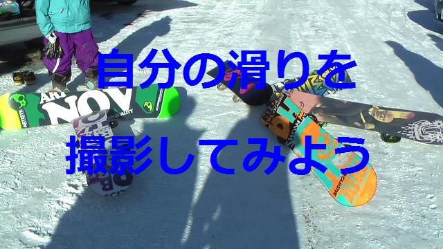 スノーボード、撮影、動画
