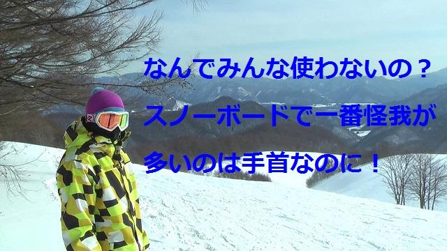 スノーボード用リストガードの紹介