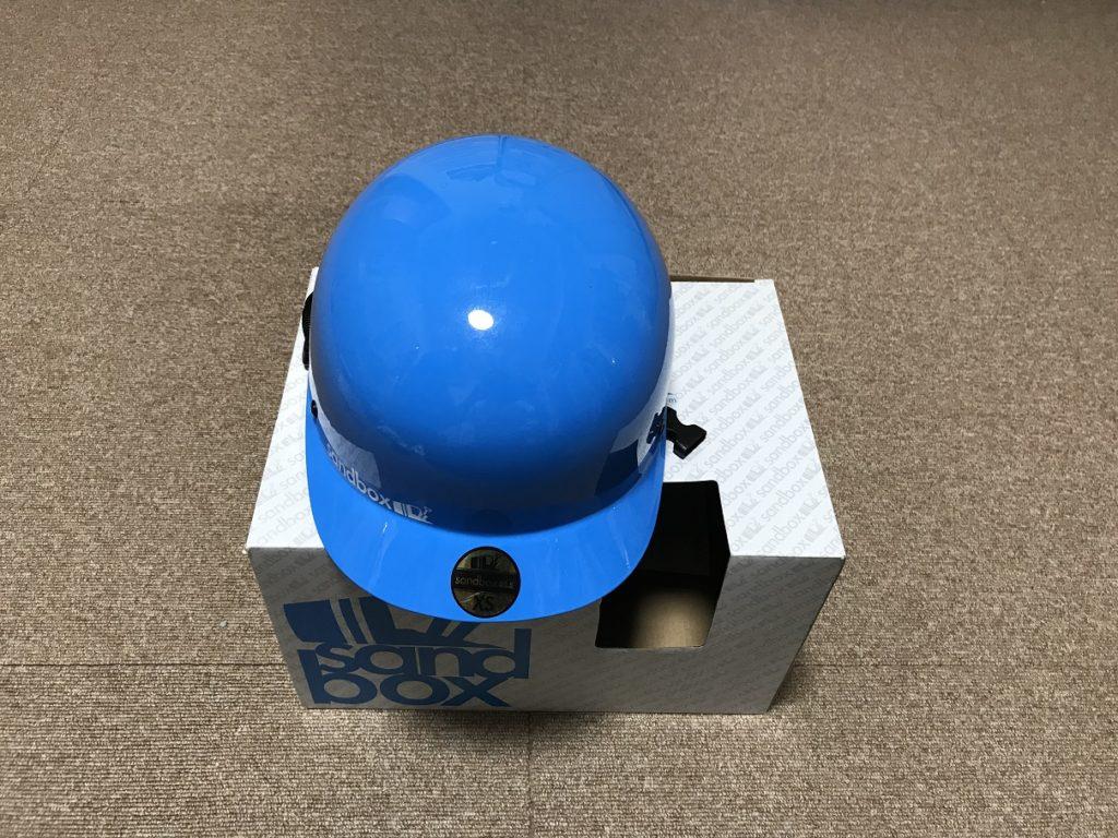 サンドボックスヘルメット