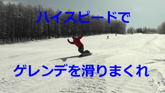 スノーボード、フリーライディング、フロントサイドターン