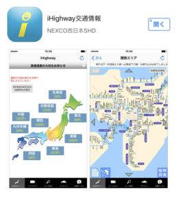 「iHighway交通情報」NEXCO西日本SHD