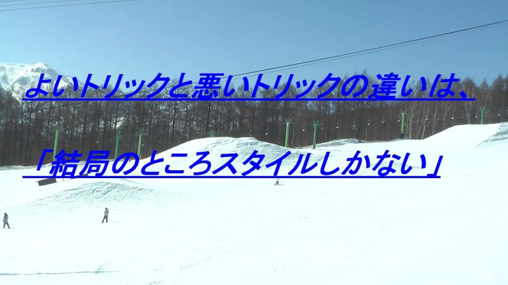 スノーボードのスタイルとは
