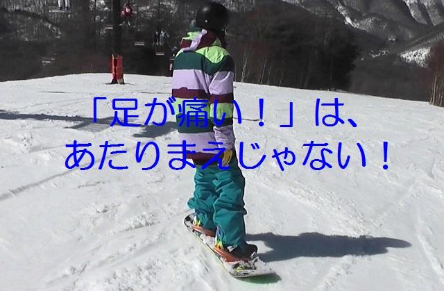 スノーボード、ウェア、フリーラン、ブーツ