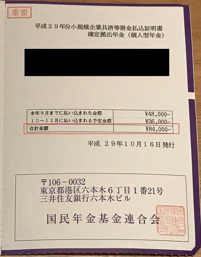 確定拠出年金証明書添付部分