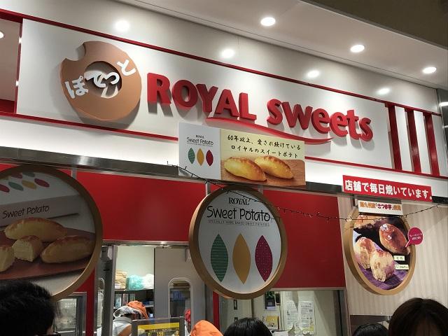 ロイヤルスイーツ店舗(上里PA)
