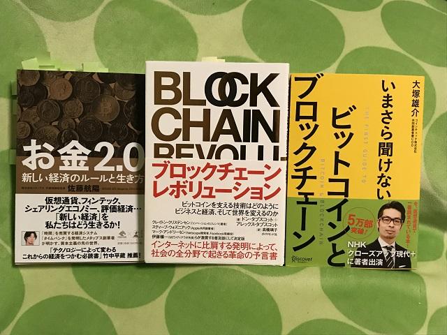 お金2.0、ブロックチューンレボリューション、いまさら聞けないビットコイン