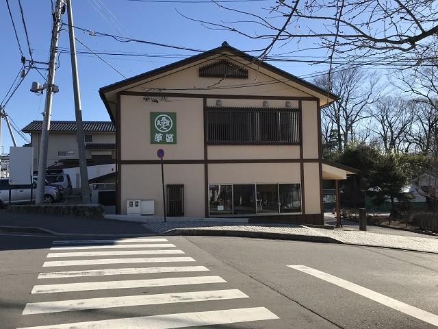 草笛総本店(長野県小諸市)