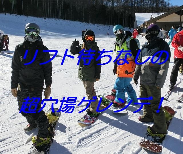 スノーボード、4人組み
