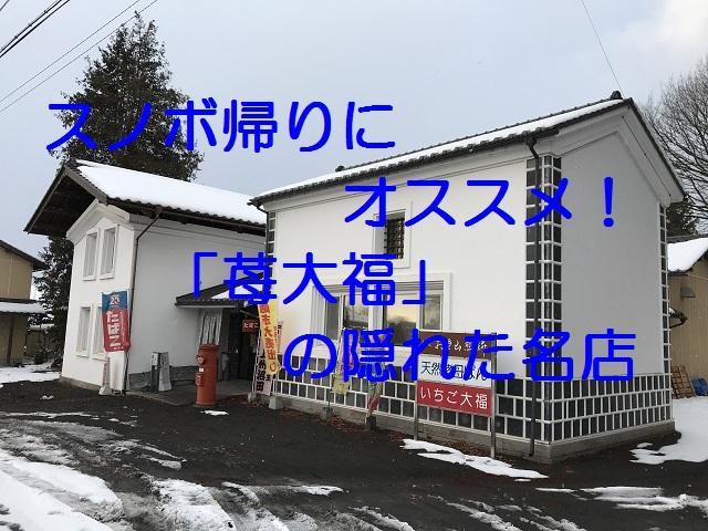 苺大福の隠れた名店 鍵屋店舗(外観)