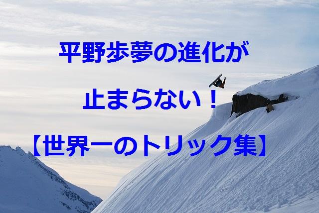 スノーボード、バックカントリー、雪山