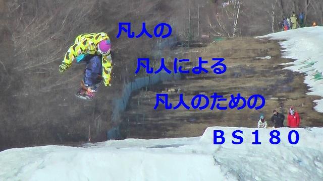 スノーボード、レイトBS180