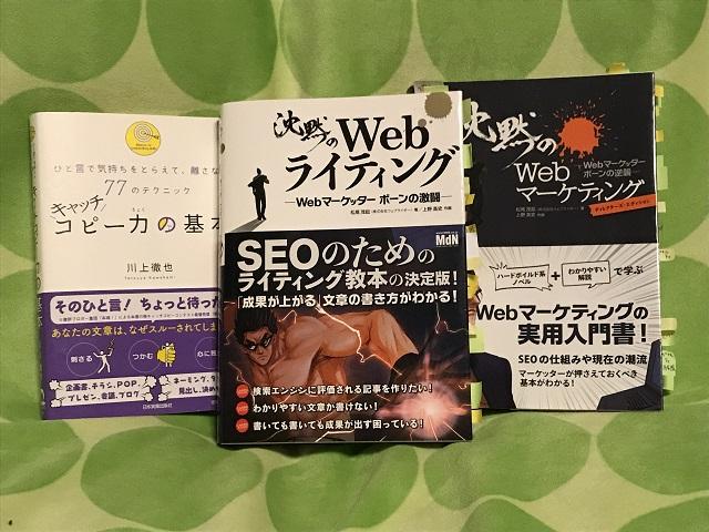 webマーケティング、ライティング、キャッチコピー