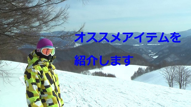 スノーボードのオススメアイテムの紹介