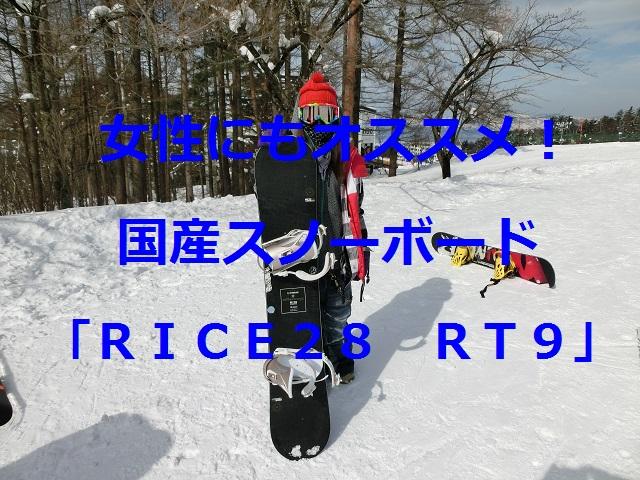 RICE28、スノーボード、女性
