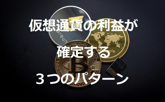 仮想通貨、ビットコイン、イーサリアム、リップル