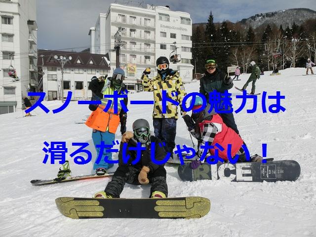 竜王スキーパーク、スノーボード