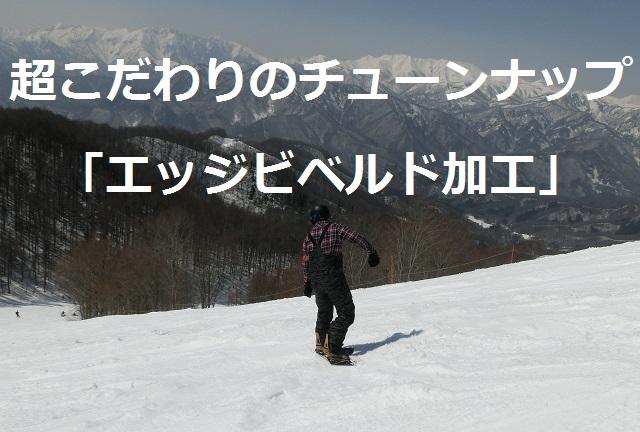 スノーボード、フリーラン、デスレーベル