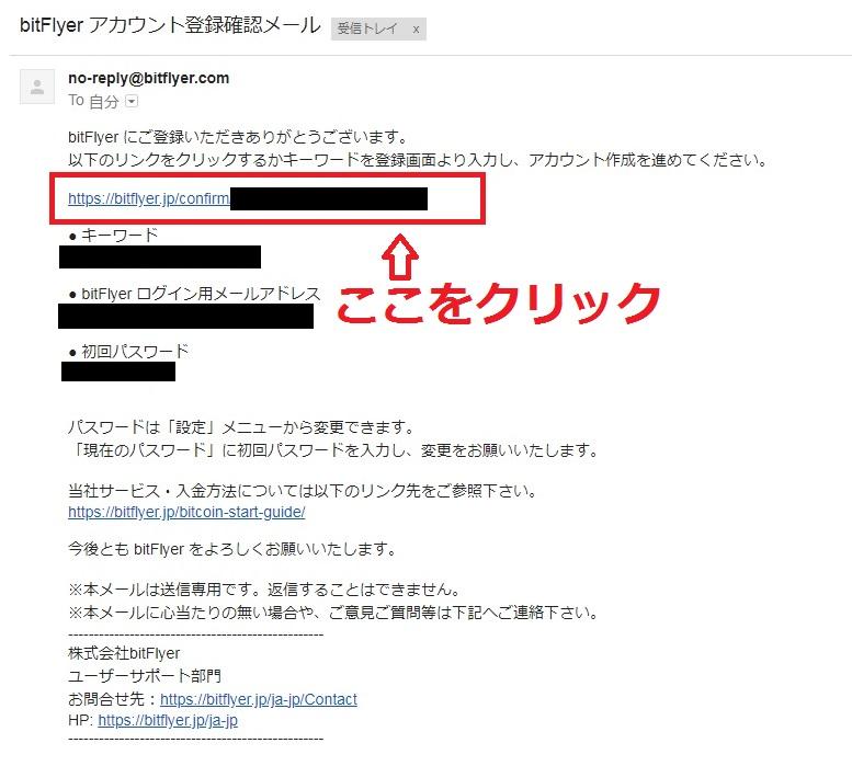 ビットフライヤー gmail4