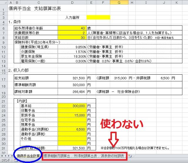 傷病手当金支給額算出表(エクセルシート説明用)