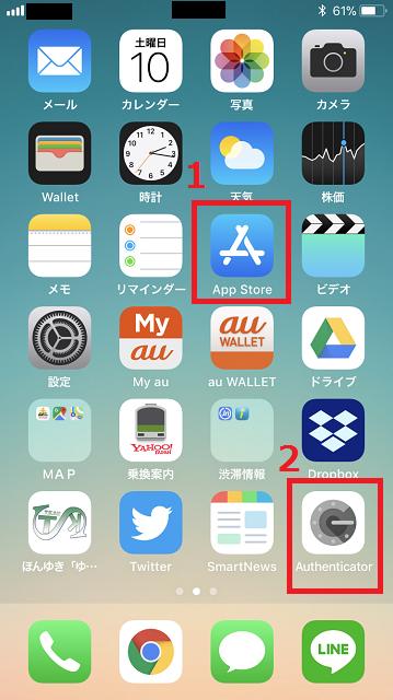 二段階認証アプリGoogle Authenticator