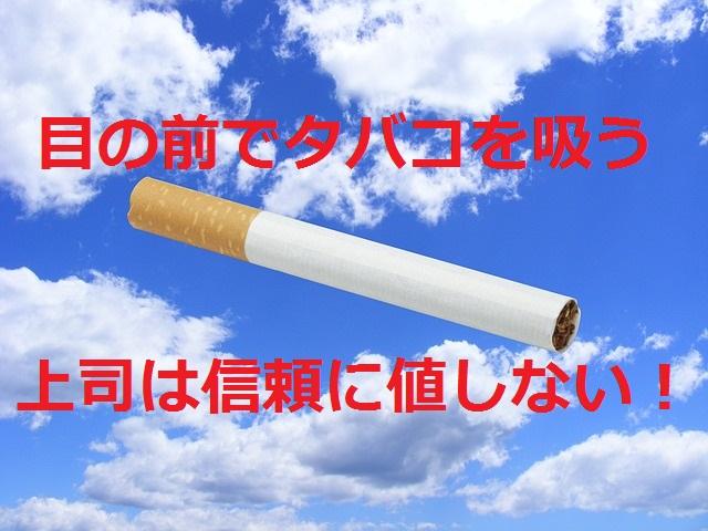 タバコ、喫煙、受動喫煙防止、禁煙