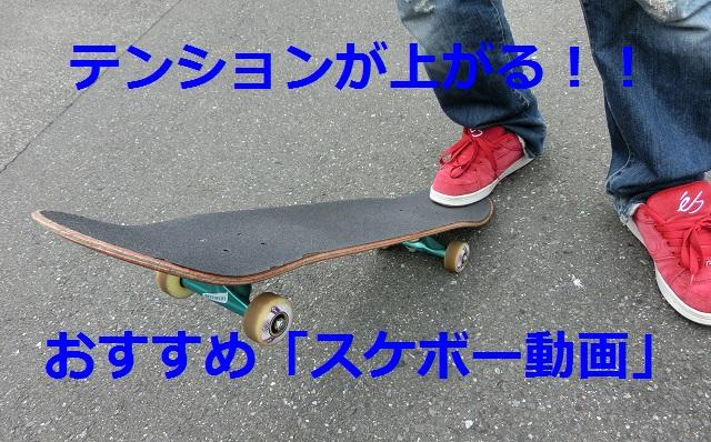 スケートボード、オススメ動画、オーリー、FS180,BS180