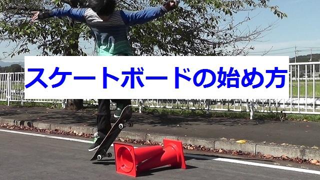 スノーボーダーのためのスケートボードの始め方
