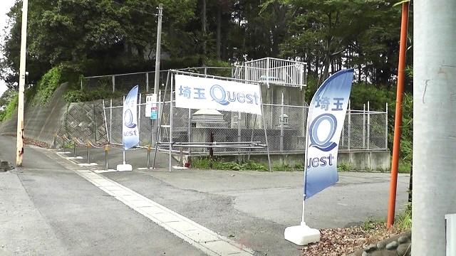 埼玉クエスト