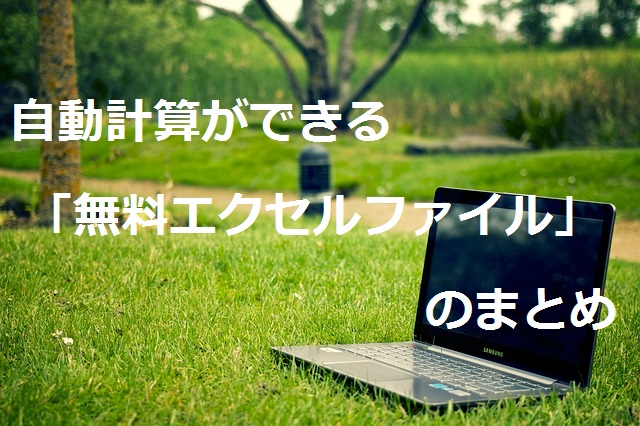 ノートPC、草むら、エクセルファイル
