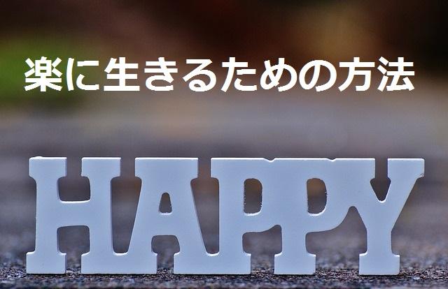 ハッピー、幸せ、楽に生きる