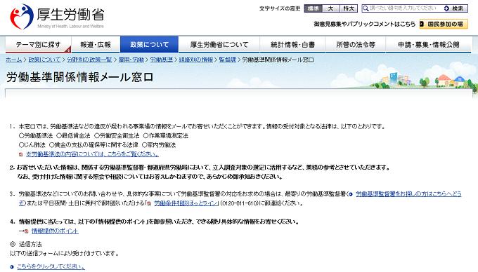 厚生労働省「労働基準関係情報メール窓口」トップページ