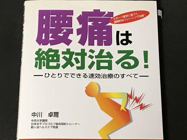 腰痛は絶対治る!ひとりでできる速攻治療のすべて