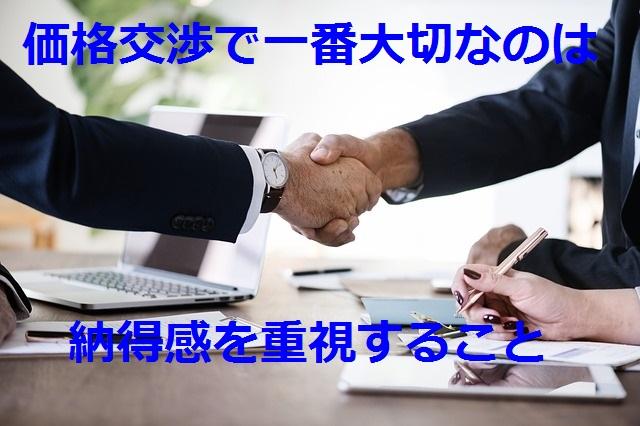 ビジネス、取引、価格交渉