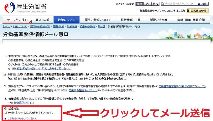 厚生労働省「労働基準関係情報メール窓口」