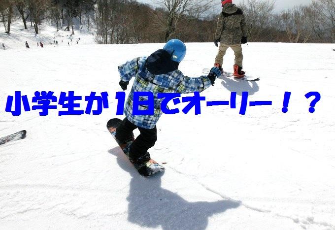 小学生のスノーボードのオーリー