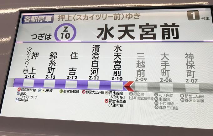 水天宮前駅(電車案内)