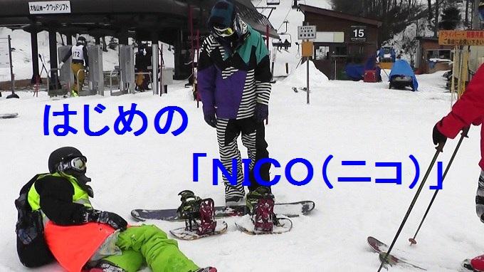 セパレートスノーボード「ニコ」の紹介
