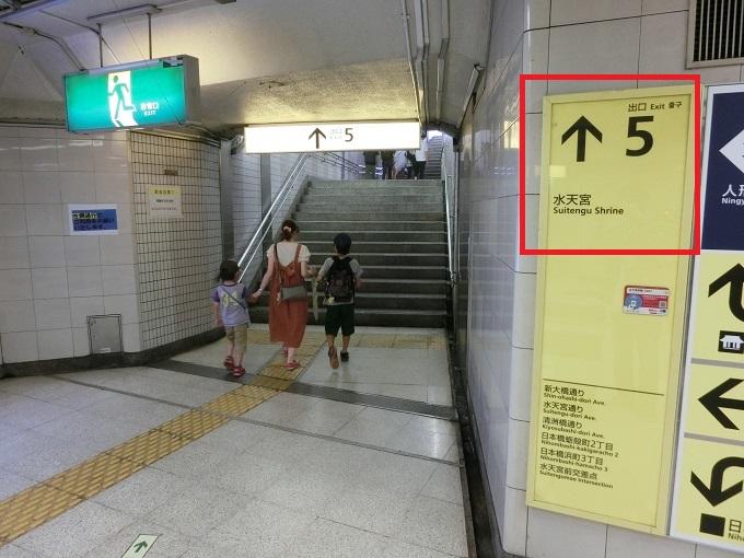 水天宮前駅5番出口