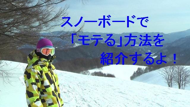 スノーボードでモテる方法を紹介