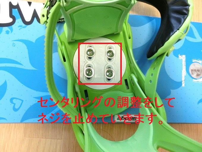 スノーボードビンディングのディスクプレート(センタリング調整)
