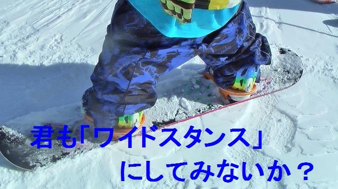 スノーボードのセッティング(ワイドスタンス)