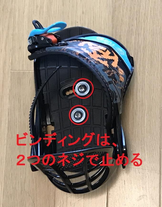 K2スノーボードBOYS GROM PACKAGEビンディング(6)