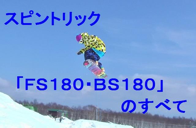 スノーボードスピントリックBS180キッカー